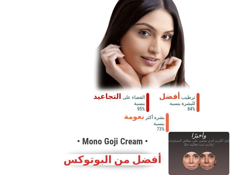 Mono Goji Cream - EG