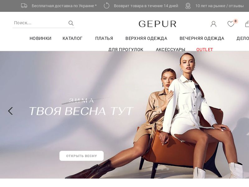 Gepur (MultiGeo), [CPS], Fashion, Clothes, Shoes, Accessories and additions, Accessories, Presents, Sell, shop, gift