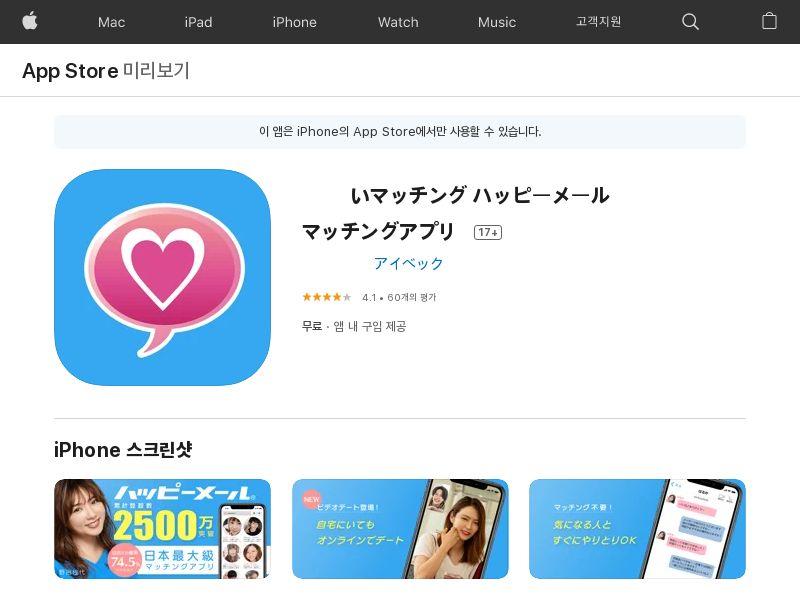 HappyMail IOS JP CPR