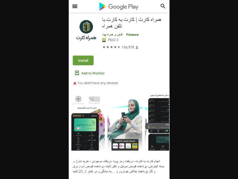 Hamrah Card - CPL DOI - IR - Software - Mobile