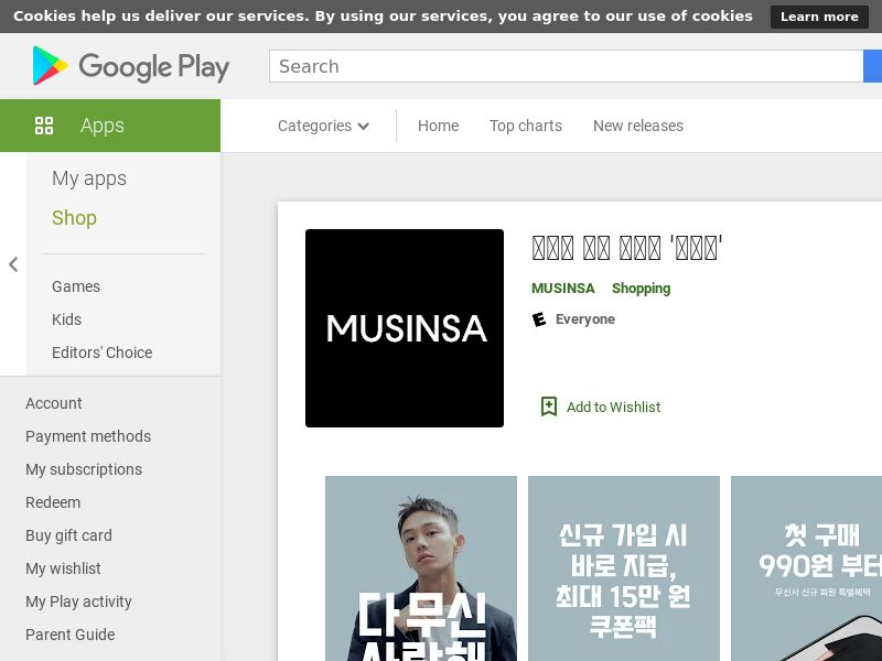 셀렉트숍 무신사 - MUSINSA Android KR (HARD KPI)