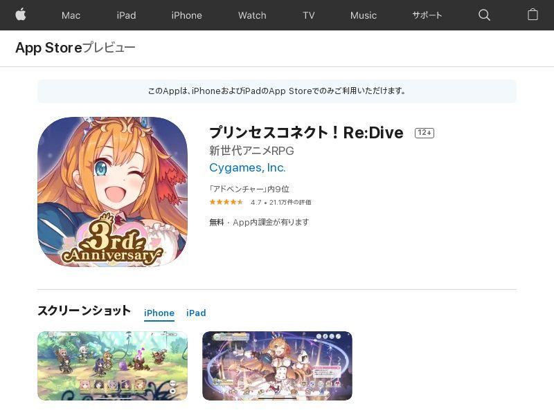Re:Dive IOS JP Non-incent
