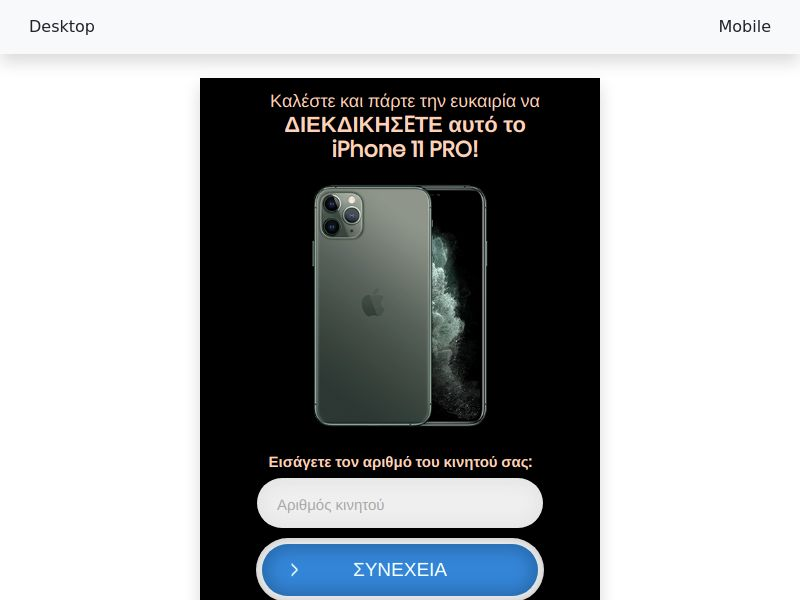 Sweepstake Win the new iPhone 11 PRO - CPA IVR - Mobile only - [CY]