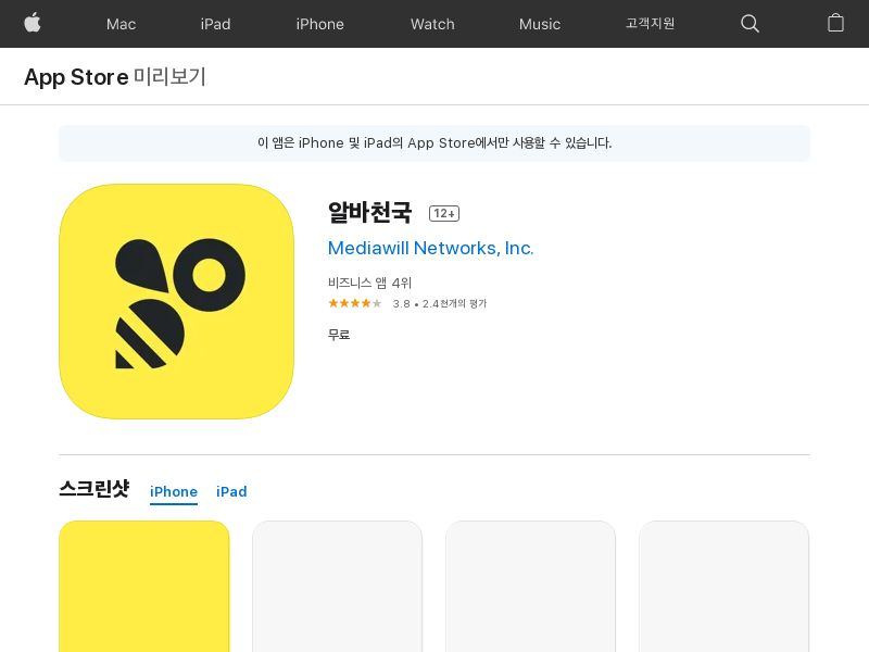 KR 알바천국 iOS DEVICE IDs REQUIRED CPI