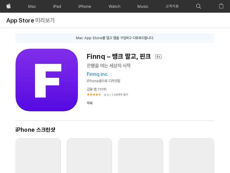 핀크 Finnq iOS KR (CPR)