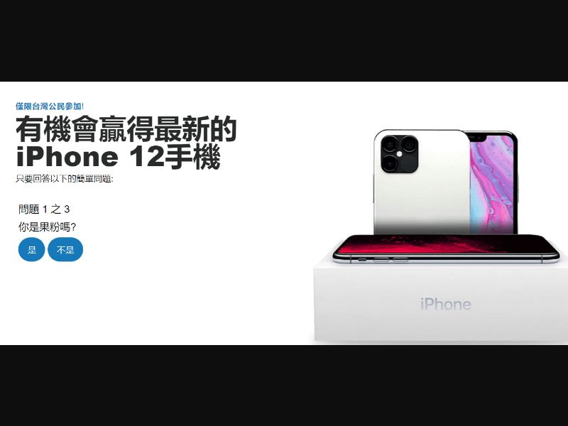 TW - WIn Iphone 12 [TW] - SOI registration
