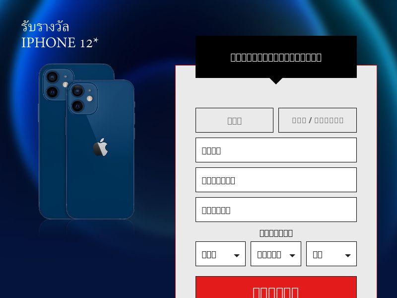 L3 iPhone 12 TH   SOI CPL