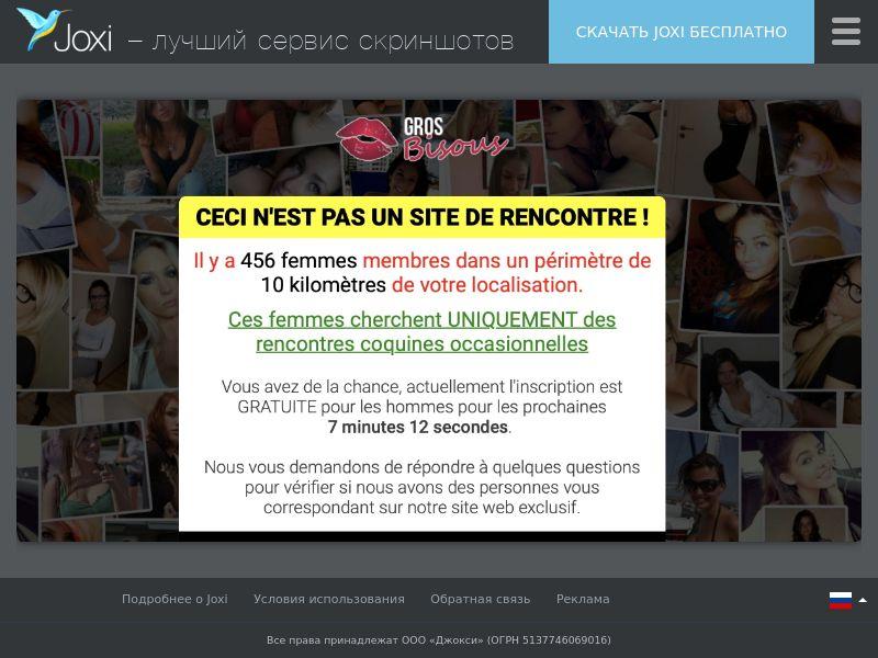 WEB/MOB GROS BISOUS CPL SOI/FR