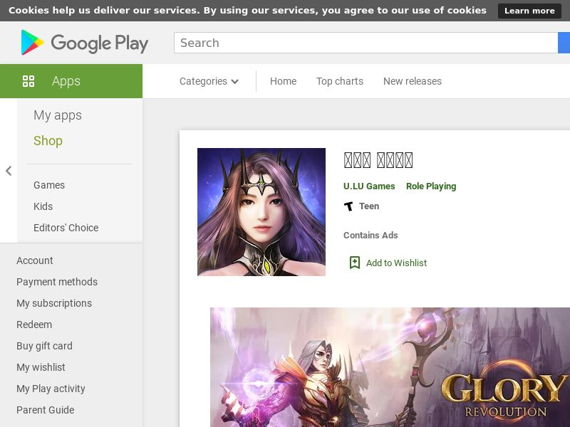 Glory - Android - KR (MUST PASS GAID)