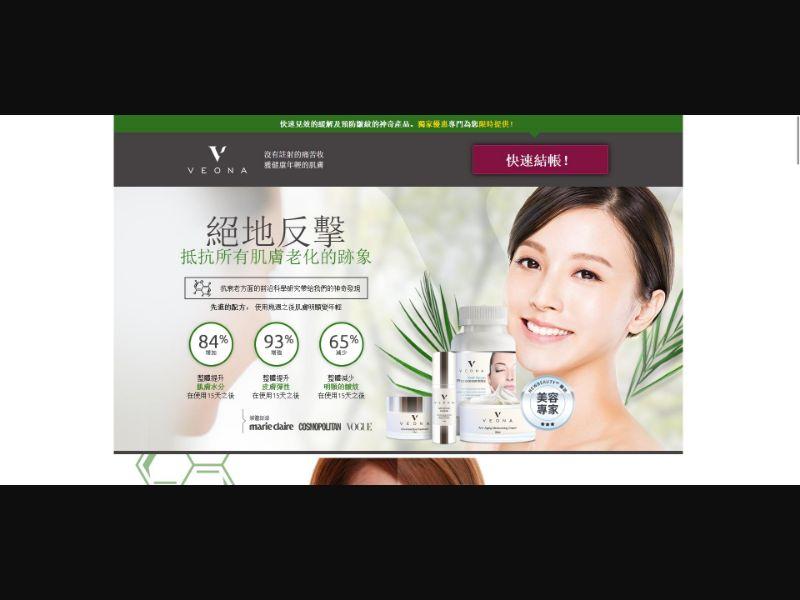 Veona Beauty - Skin Care - SS - [TW, HK, MY, SG]