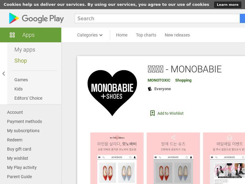 모노바비 (MONOBABIE) - Android / KR