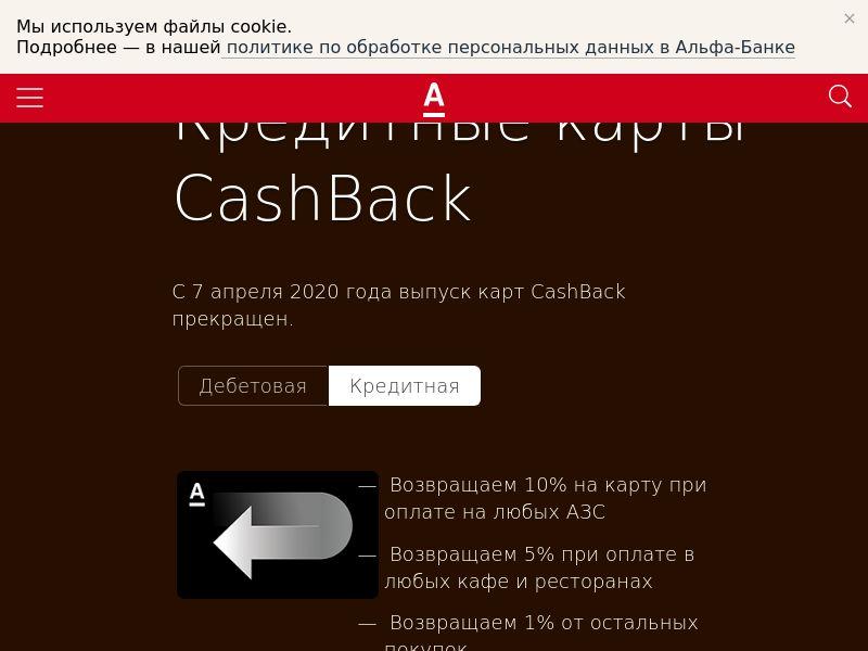 Alfa-Bank (Альфа-Банк - Кредитная карта 100 дней) - RU (RU), [CPA], Business, Cards, Credit card, Open bank account, bank, finance