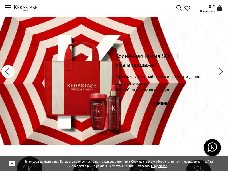 Kerastase - RU (RU), [CPS], Health and Beauty, Cosmetics, Sell, coronavirus, corona, virus, keto, diet, weight, fitness, face mask