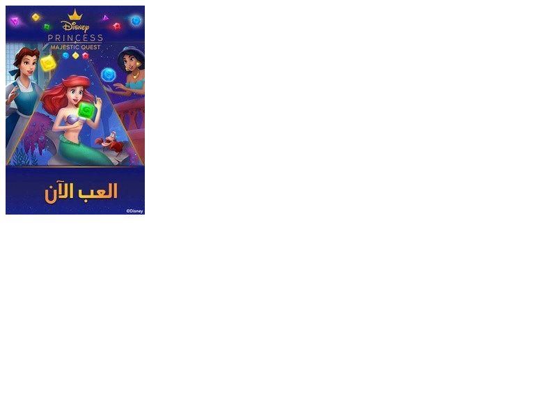 Gameloft Princes Wataniya