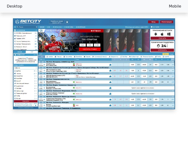 BetCity - CPA - [BY]