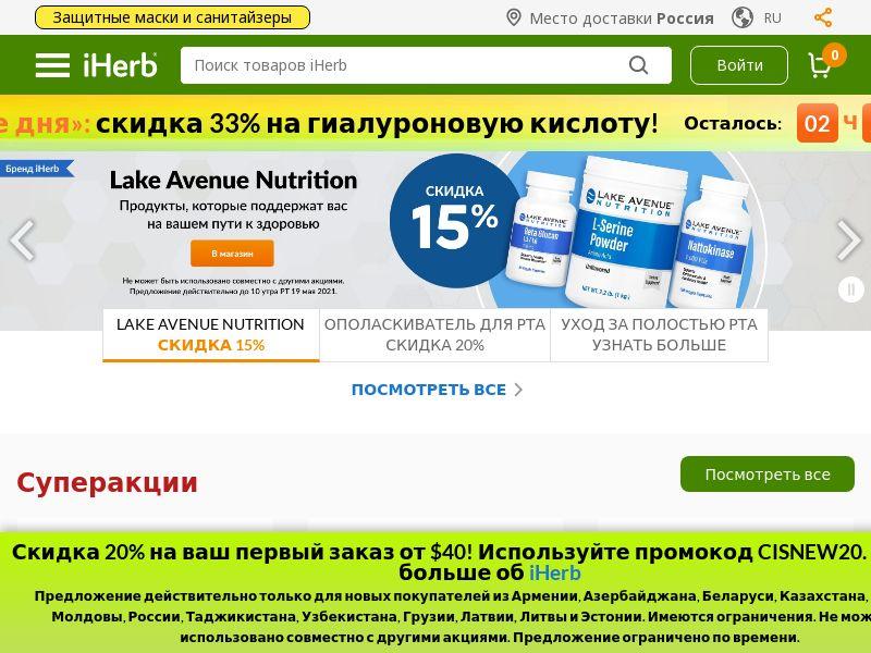 3359 - iHerb (RevShare) - Health & Nutra