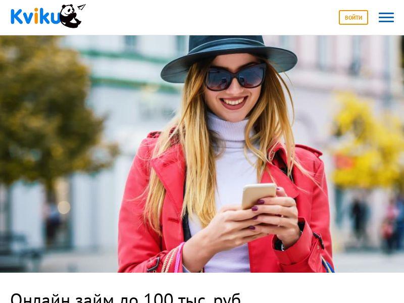 kviku (kviku.ru)