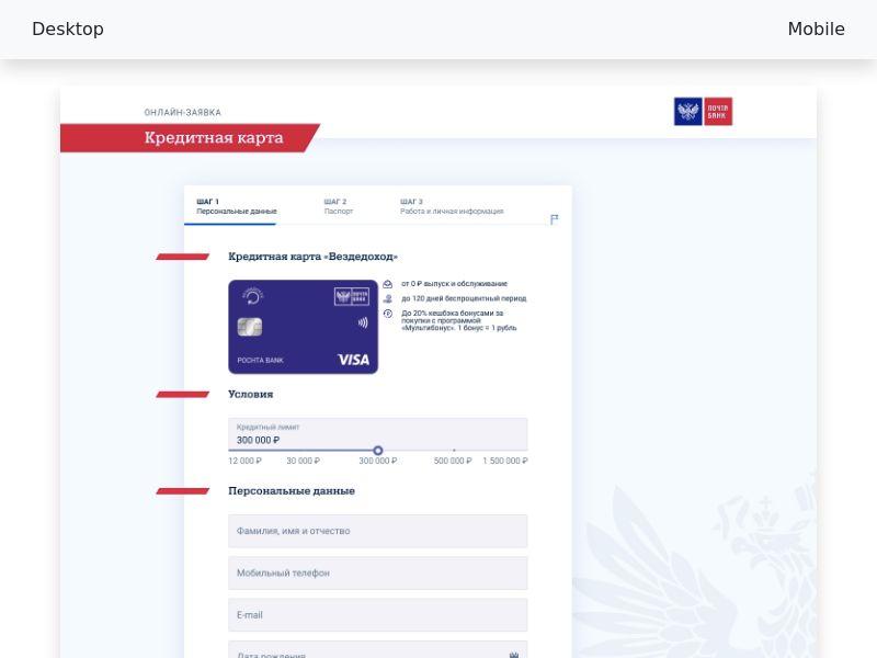 Почта Банк Кредитная карта «Вездедоход» - CPA [RU]