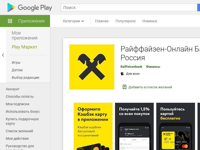 Райффайзен банк: Дебетовая карта (Android) RU CPA
