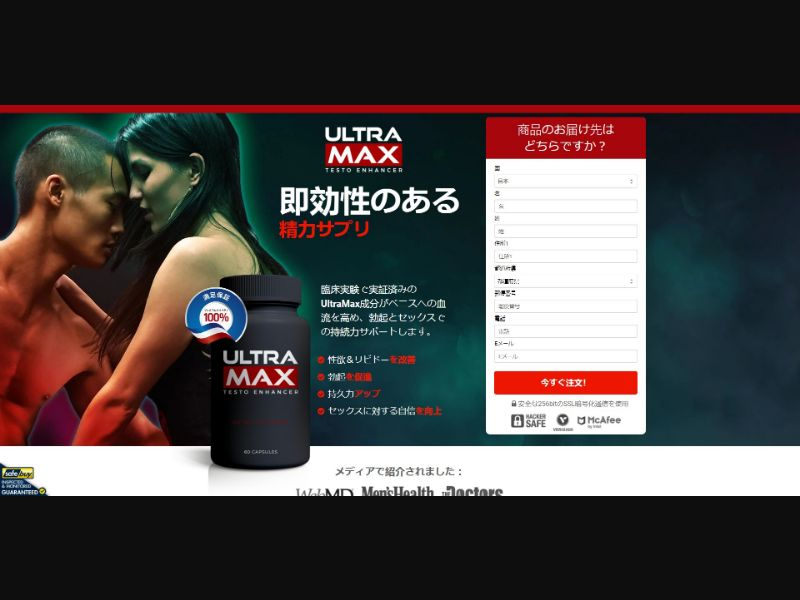Ultra Max Testo Enhancer - Male Enhancement - SS - [JP]