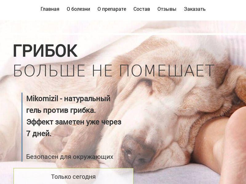 Mikomizil - free - COD - [RU]