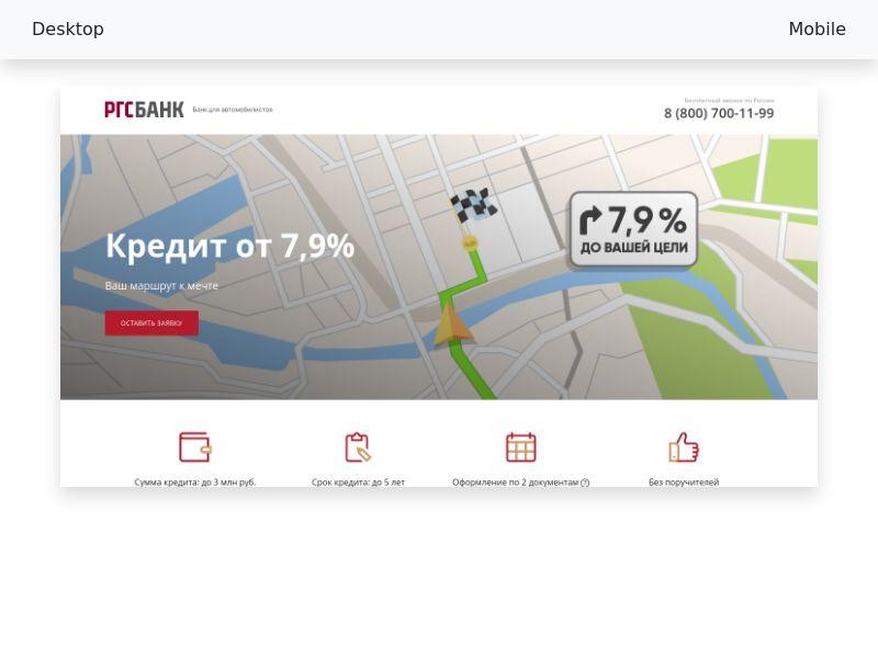 РГС Банк Кредит наличными - CPA [RU]