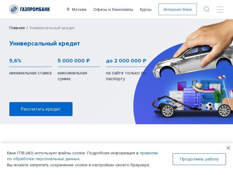 """Газпромбанк """"Универсальный кредит"""": выдача кредита RU CPA"""