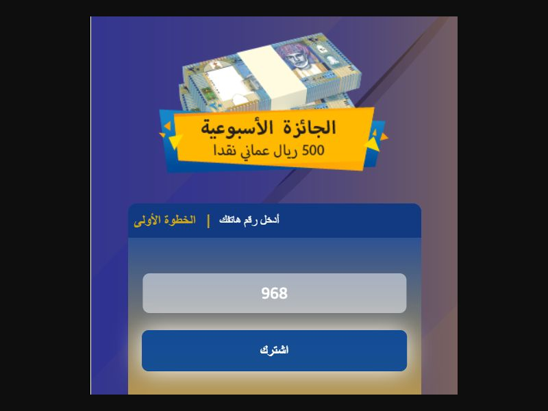 4831 | OM Sweepstake PIN | OM | Pin submit | Omantel | Mainstream | Sweepstakes