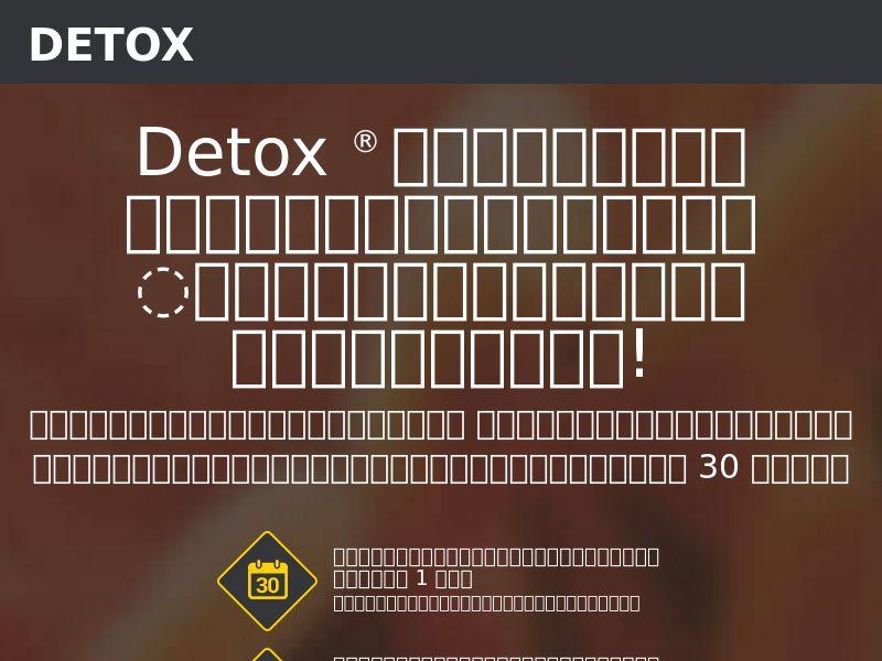 Detox KH - dietary supplement