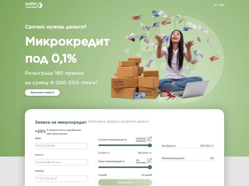zaim-online (zaim-online.kz)