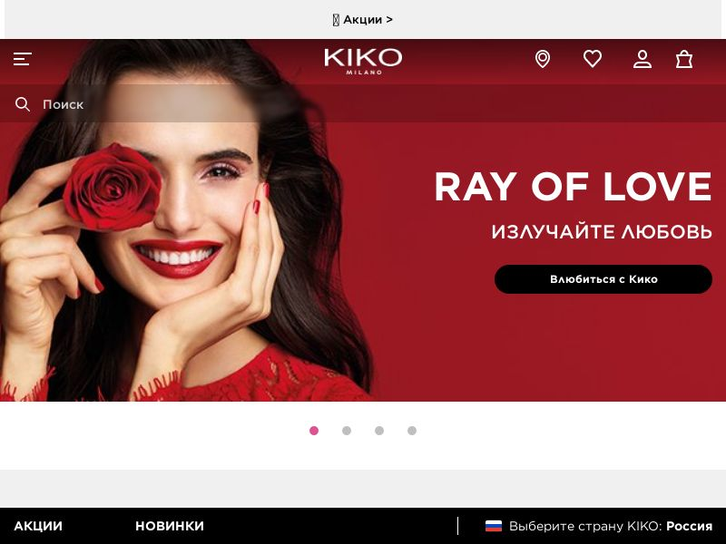 KIKO MILANO - RU (RU), [CPS], Health and Beauty, Cosmetics, Supplements, Diets, Sell, coronavirus, corona, virus, keto, diet, weight, fitness, face mask