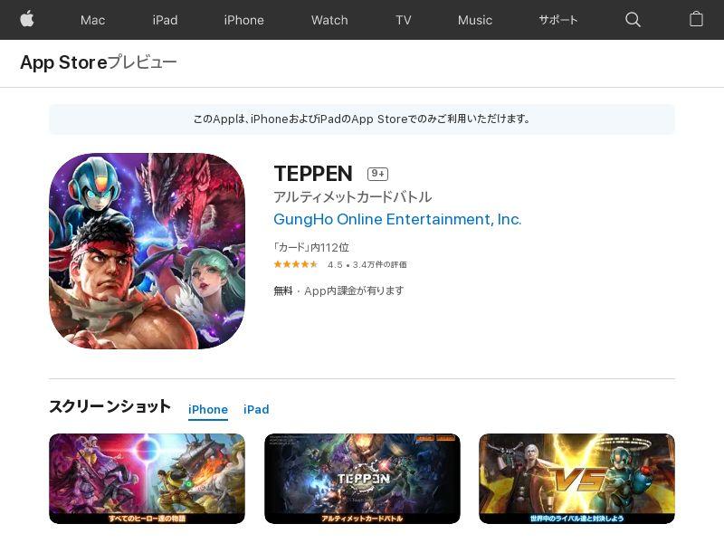 TEPPEN iOS JP (HARD KPI )