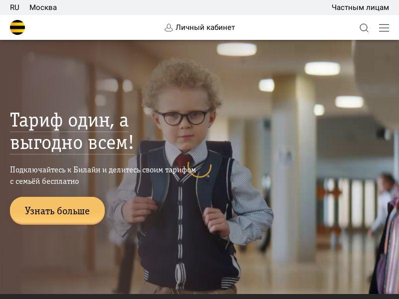 Online-store Beeline