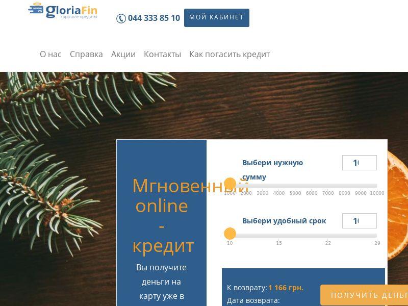 gloriafin (gloriafin.com)