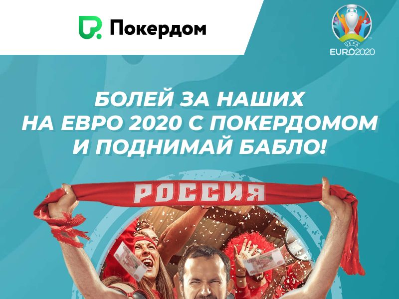 Pokerdom Sport Euro2020 - PPC only - 5 Countries