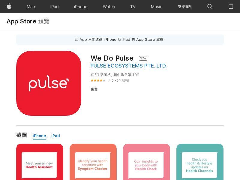 We Do Pulse IOS VN