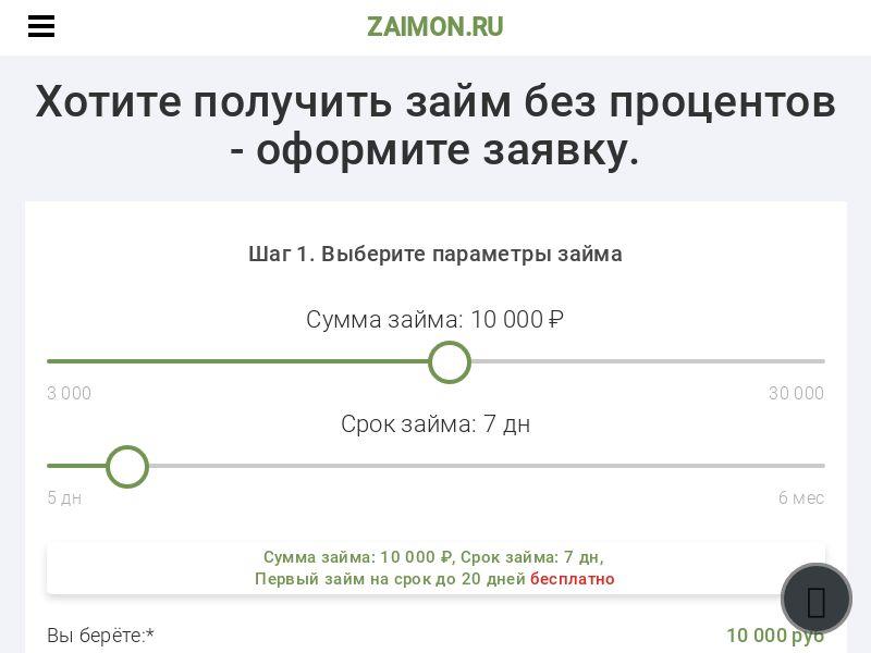 zaimon (zaimon.ru)