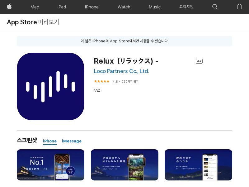 Relux_IOS_JP (CPR)