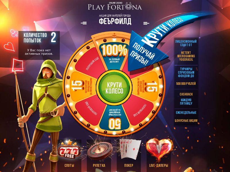 Play Fortuna RS RU+CIS