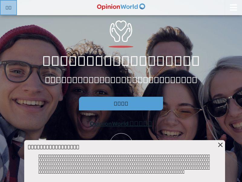 Opinion World - JP