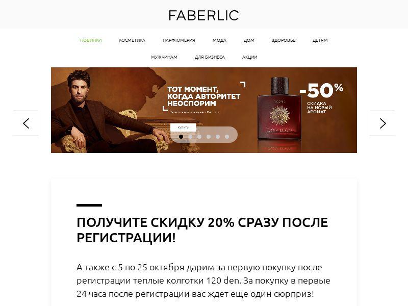 Faberlic RU CPS