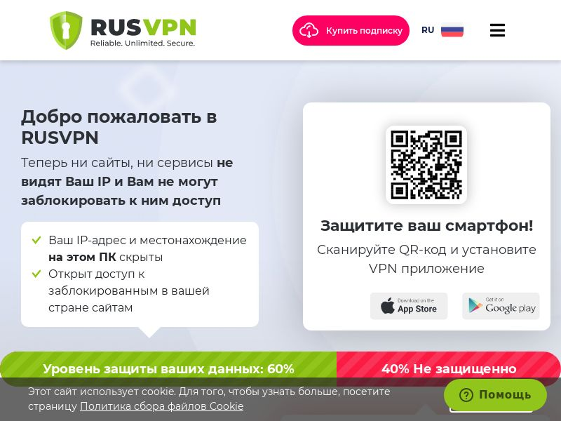 RusVPN CPA 11 countries