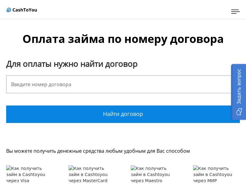 cashtoyou (cashtoyou.ru)
