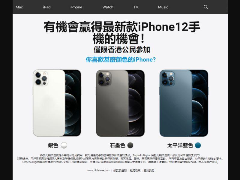 HK - Win Iphone 12 [HK] - SOI registration