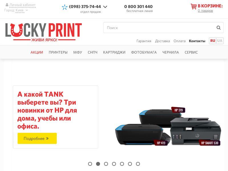 Lucky Print - UA (UA), [CPA   CPS]