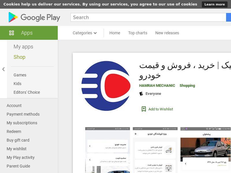 Hamrah Mechanic_CPI_IR_Android_NonIncent