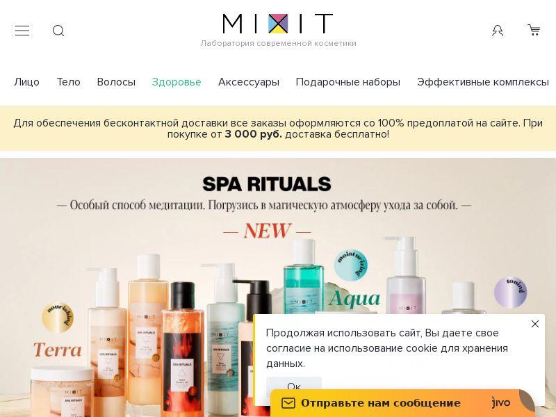 MIXIT - RU (RU), [CPS], Health and Beauty, Cosmetics, Sell, coronavirus, corona, virus, keto, diet, weight, fitness, face mask