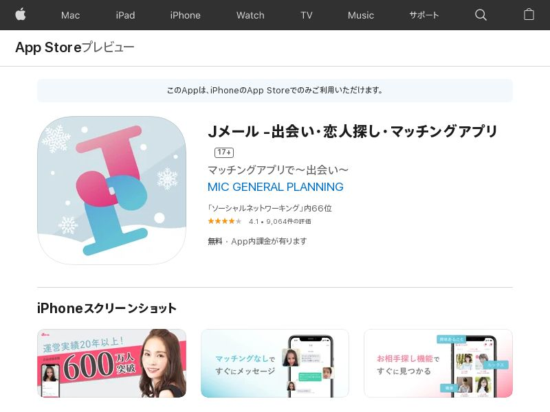 J-Mail iOS JP Non-incent CPR