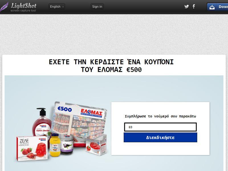 Shopadoo Elomas Supermarket Voucher (Sweepstakes) (MC - MO) - Greece