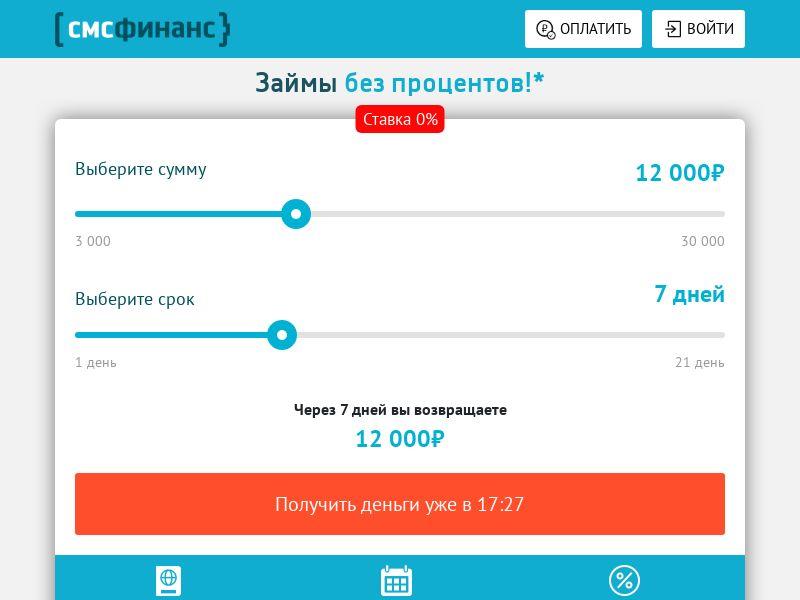 SMS Finance CPA